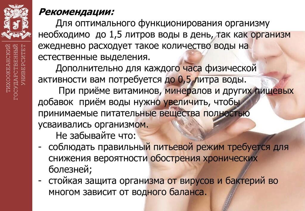ТИХООКЕАНСКИЙ ГОСУДАРСТВЕННЫЙ УНИВЕРСИТЕТ Реком...