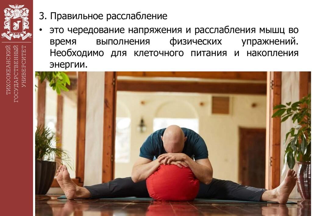 ТИХООКЕАНСКИЙ ГОСУДАРСТВЕННЫЙ УНИВЕРСИТЕТ 3. Пр...