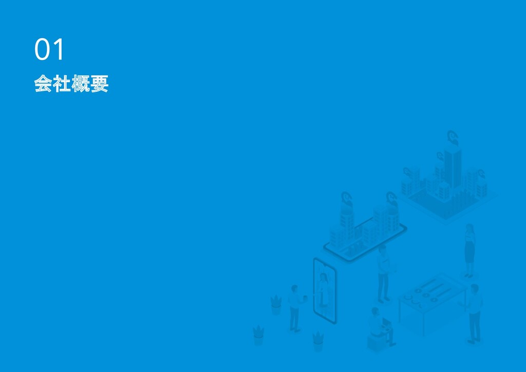 ©iCARE Co., Ltd All rights reserved 01 会社概要
