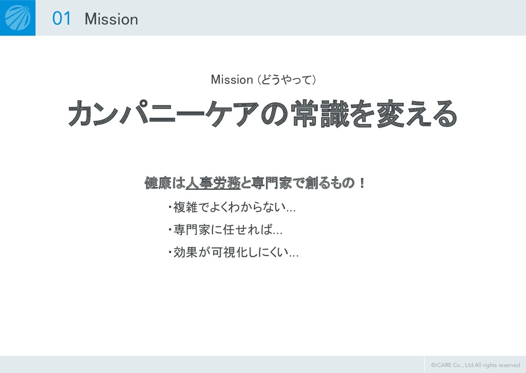 ©iCARE Co., Ltd All rights reserved Mission 01...