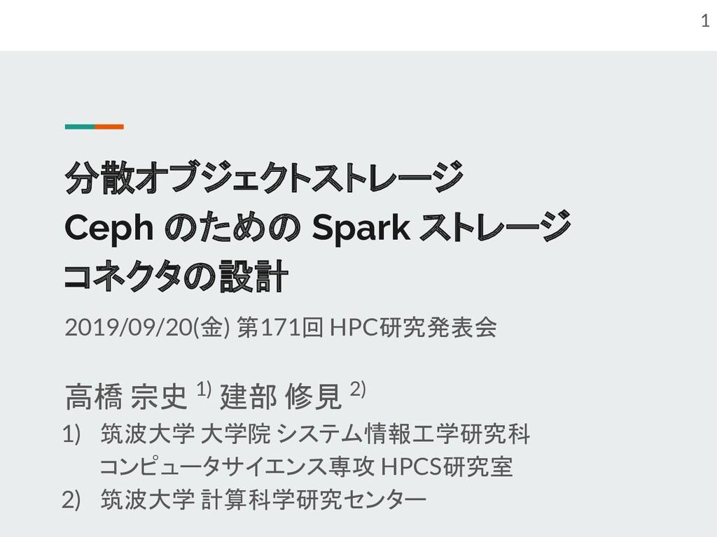 分散オブジェクトストレージ Ceph のための Spark ストレージ コネクタの設計 201...