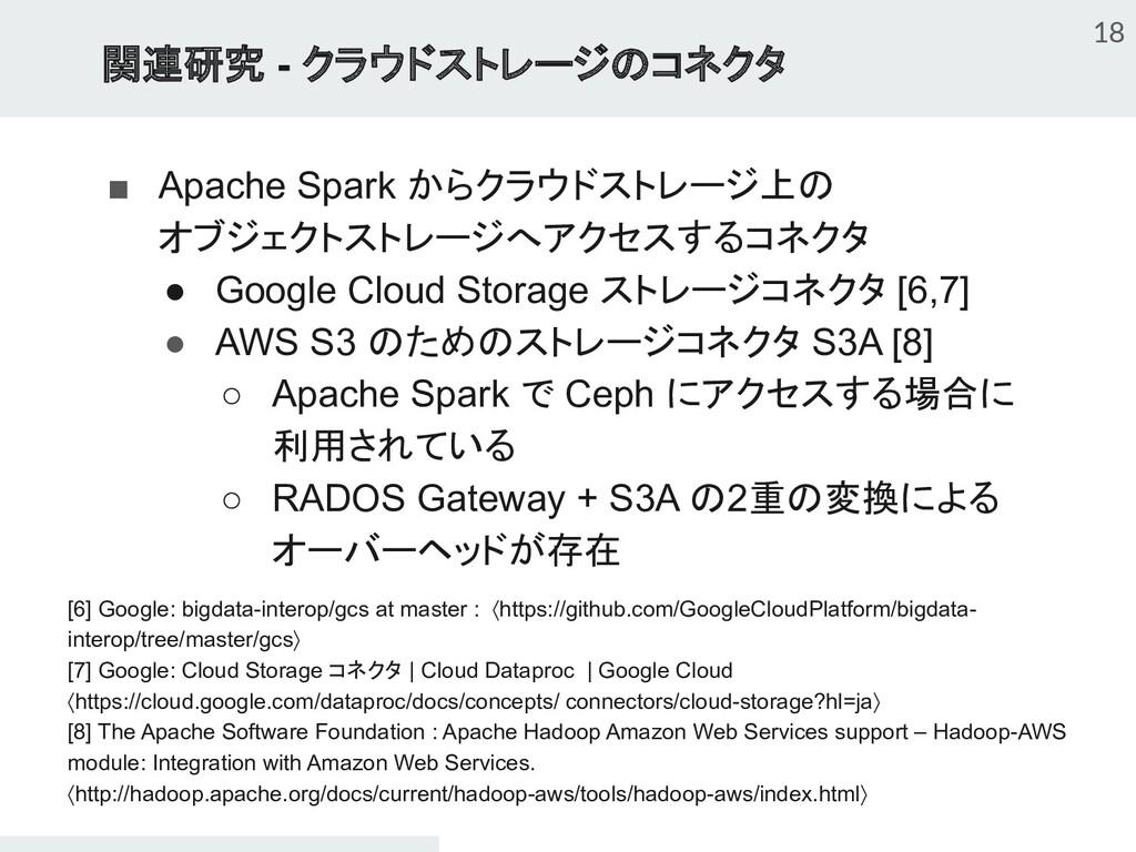関連研究 - クラウドストレージのコネクタ ■ Apache Spark からクラウドストレー...