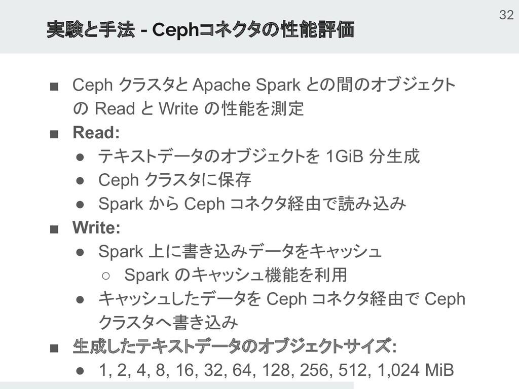 実験と手法 - Cephコネクタの性能評価 ■ Ceph クラスタと Apache Spark...