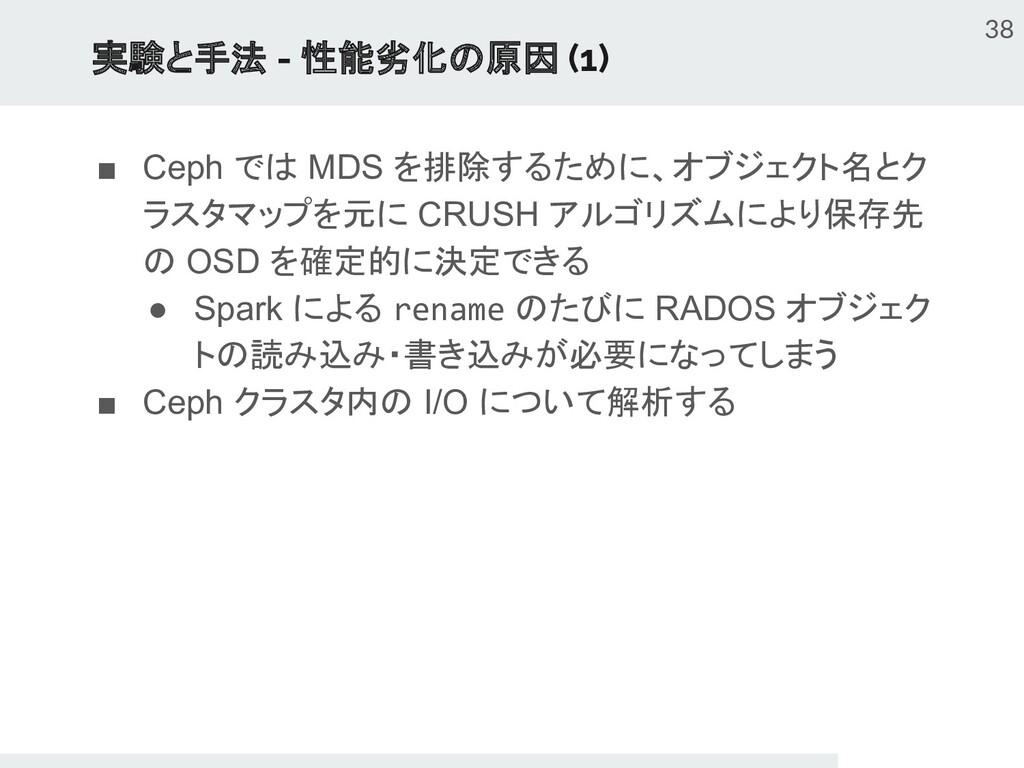 実験と手法 - 性能劣化の原因 (1) ■ Ceph では MDS を排除するために、オブジェ...
