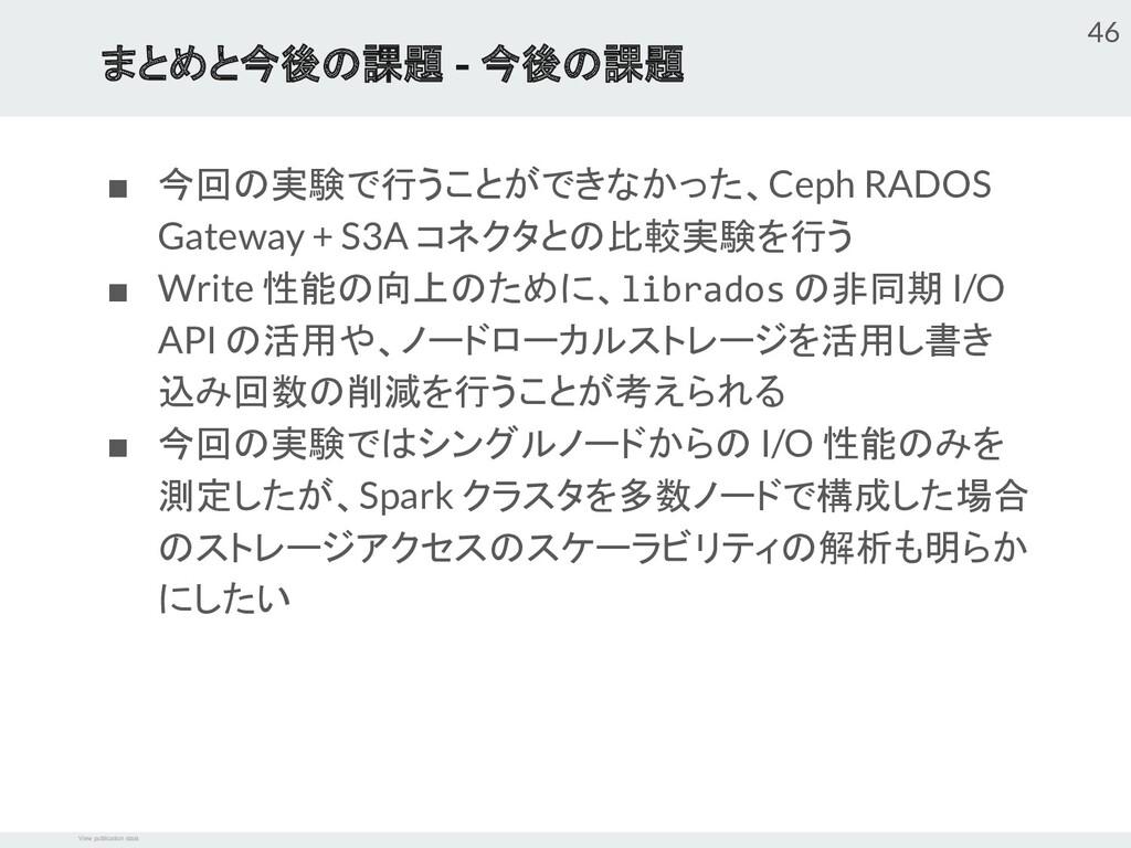 ■ 今回の実験で行うことができなかった、Ceph RADOS Gateway + S3A コネ...