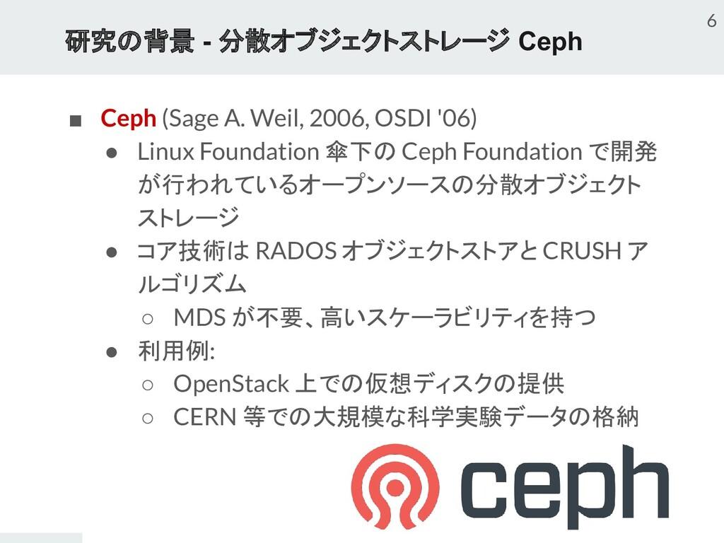 研究の背景 - 分散オブジェクトストレージ Ceph ■ Ceph (Sage A. Weil...