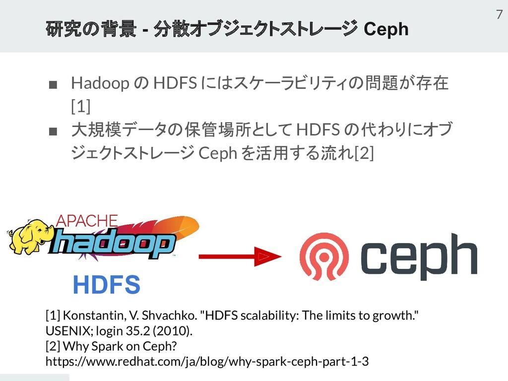 研究の背景 - 分散オブジェクトストレージ Ceph ■ Hadoop の HDFS にはスケ...