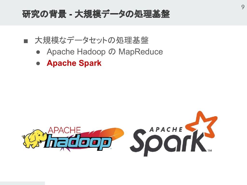 研究の背景 - 大規模データの処理基盤 ■ 大規模なデータセットの処理基盤 ● Apache ...