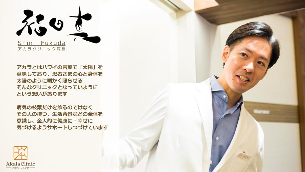 Sh i n Fu ku d a ア カ ラ ク リ ニ ッ ク 院 ⻑ アカラとはハワイの⾔...
