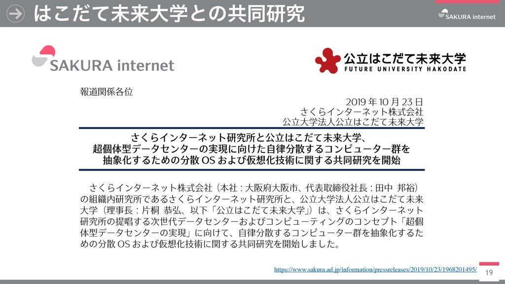 19 ͩͯ͜ະདྷେֶͱͷڞಉݚڀ https://www.sakura.ad.jp/info...
