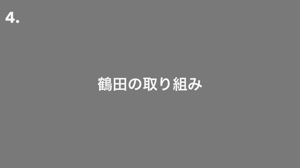 4. ాͷऔΓΈ