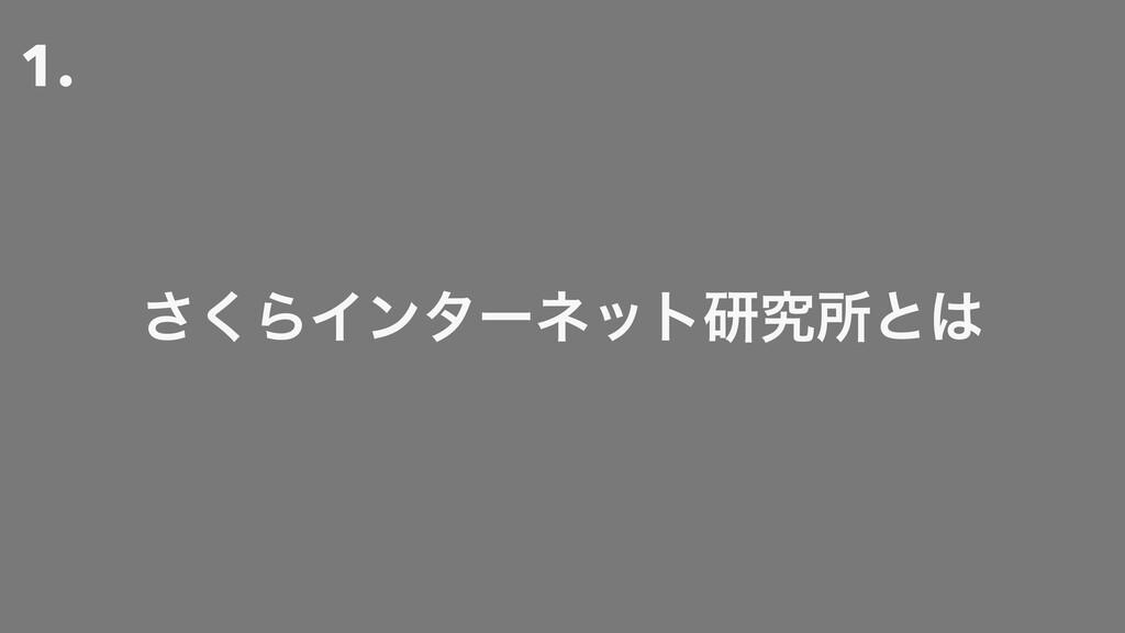 1. ͘͞ΒΠϯλʔωοτݚڀॴͱ