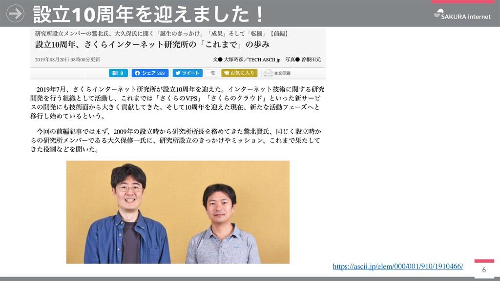 6 ઃཱ10पΛܴ͑·ͨ͠ʂ https://ascii.jp/elem/000/001/9...