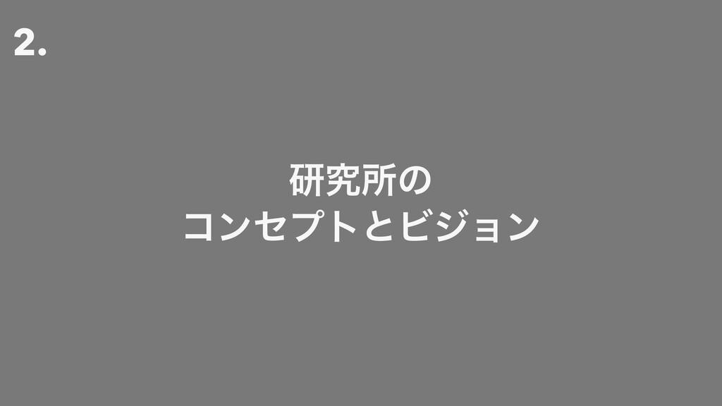 2. ݚڀॴͷ ίϯηϓτͱϏδϣϯ