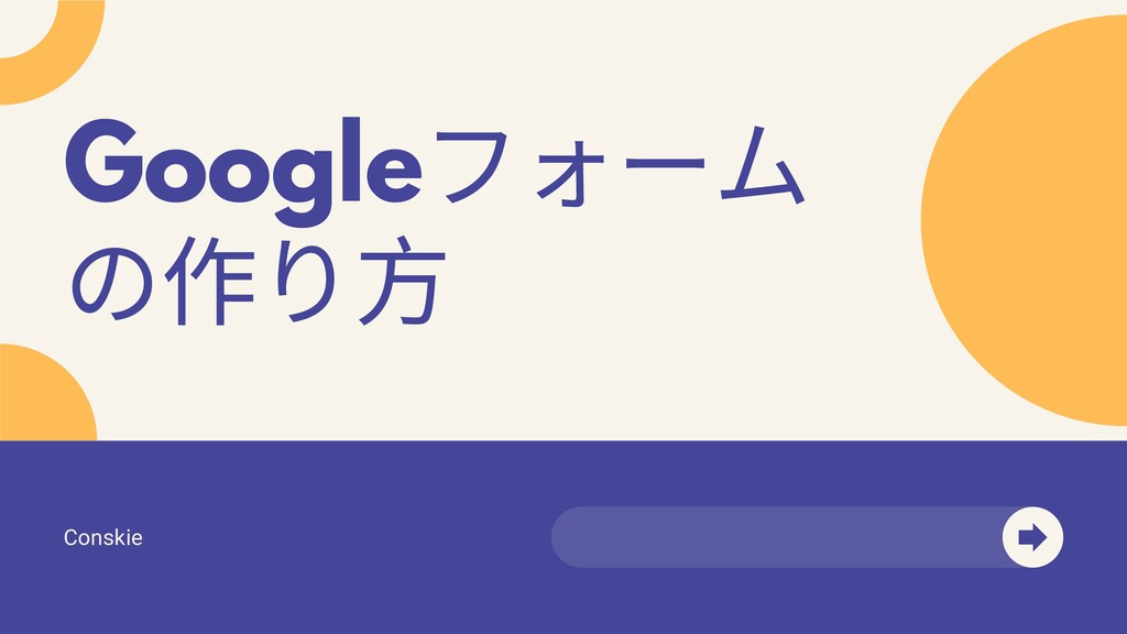 Conskie Google フォーム の作り⽅