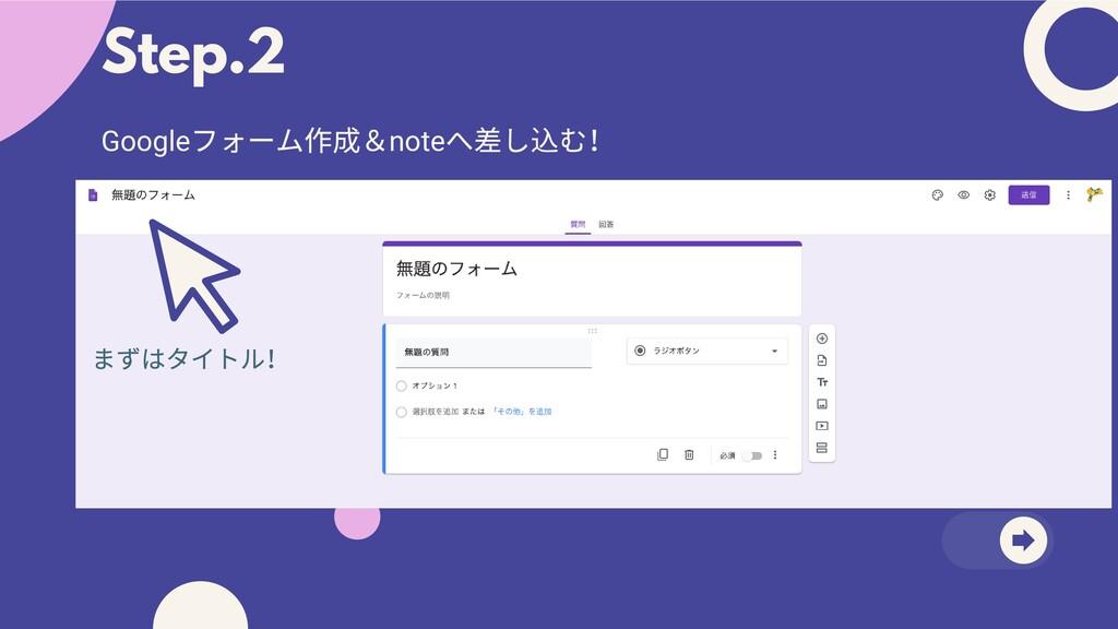 Step.2 Google フォーム作成&note へ差し込む! まずはタイトル!
