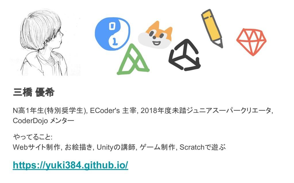 三橋 優希 N高1年生(特別奨学生), ECoder's 主宰, 2018年度未踏ジュニアスー...
