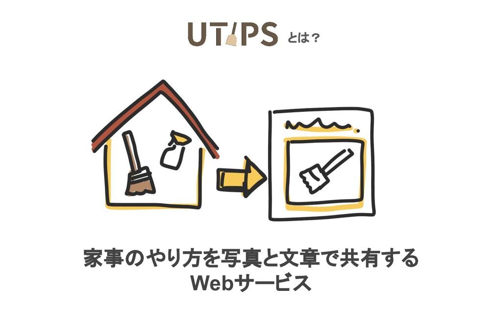 家事のやり方を写真と文章で共有する Webサービス とは?