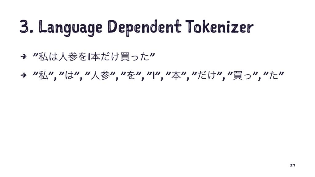 "3. Language Dependent Tokenizer 4 ""ࢲਓΛ1ຊ͚ͩങͬͨ..."