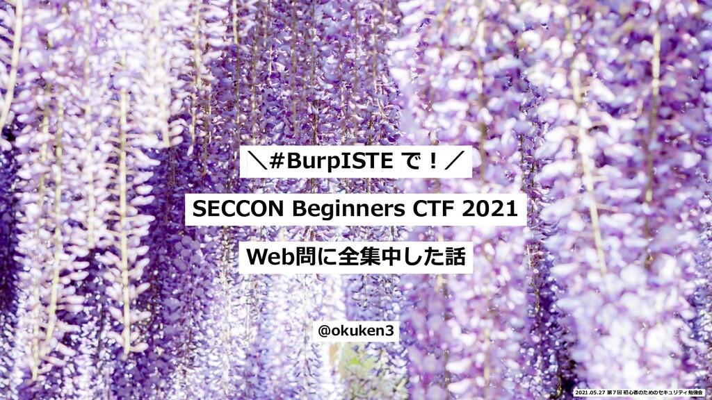 \#BurpISTE で!/ SECCON Beginners CTF 2021 Web問に全...