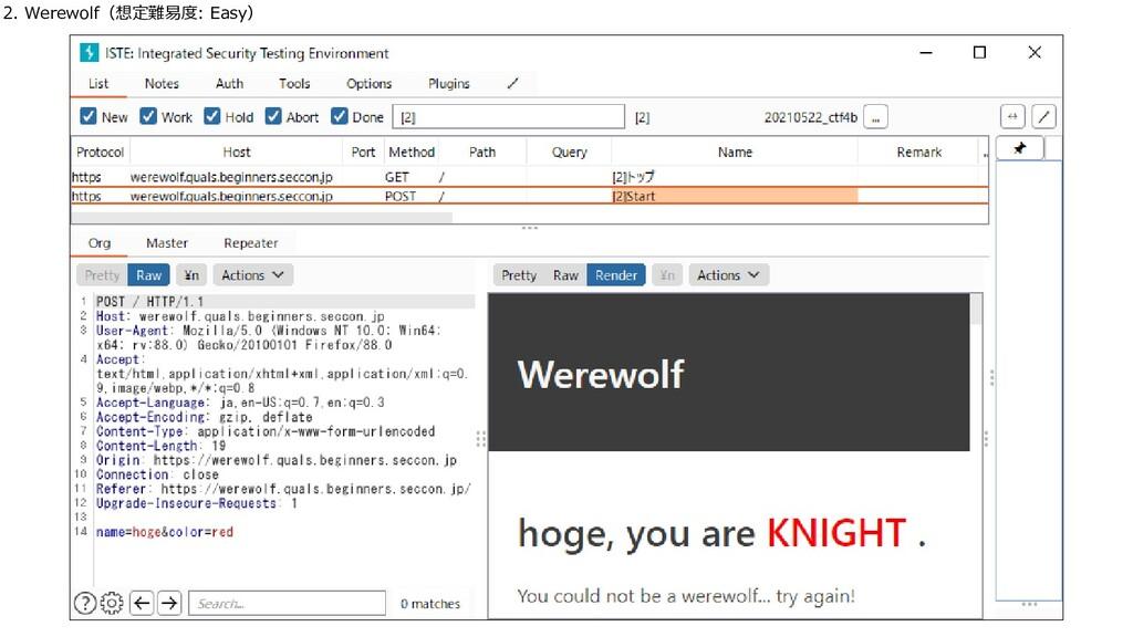 2. Werewolf(想定難易度: Easy)