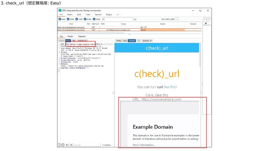3. check_url(想定難易度: Easy)
