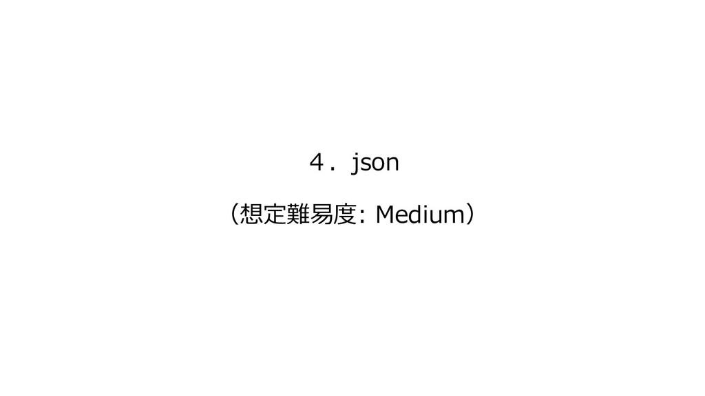 4.json (想定難易度: Medium)