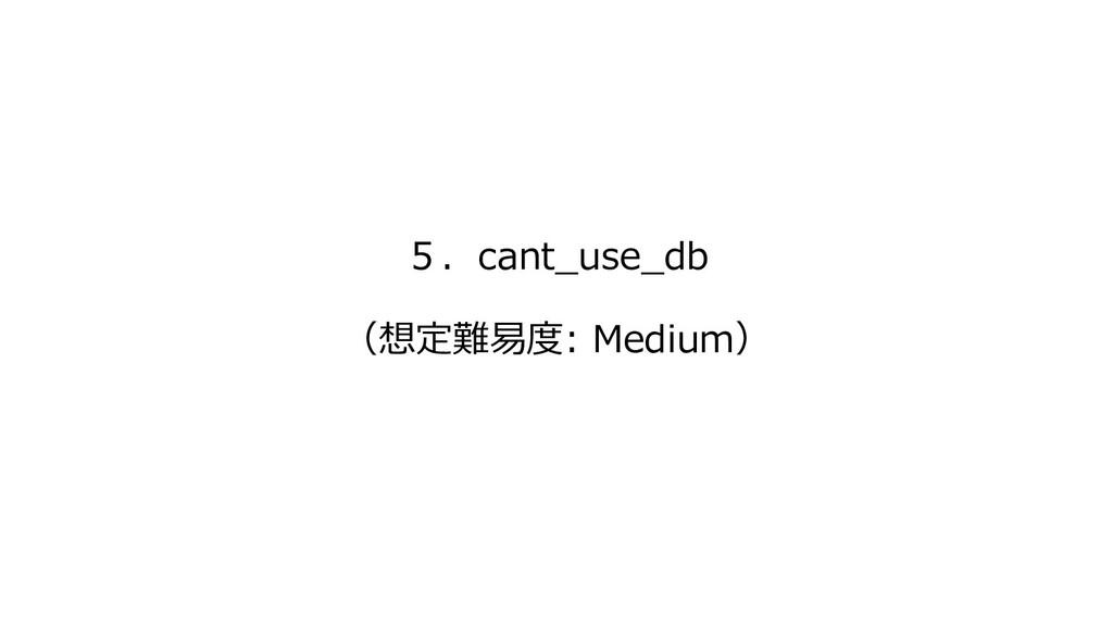 5.cant_use_db (想定難易度: Medium)