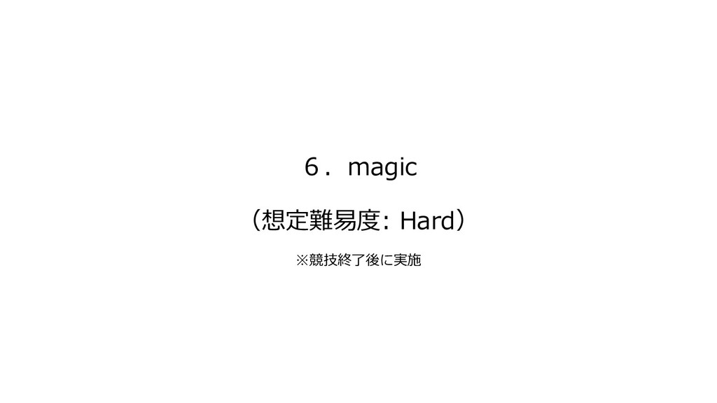 6.magic (想定難易度: Hard) ※競技終了後に実施