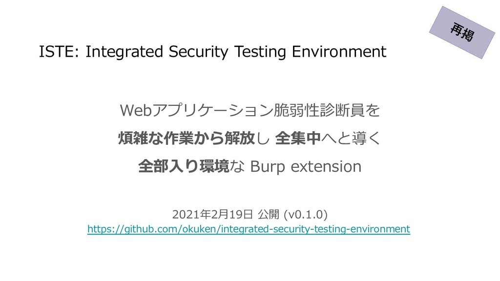 ISTE: Integrated Security Testing Environment W...