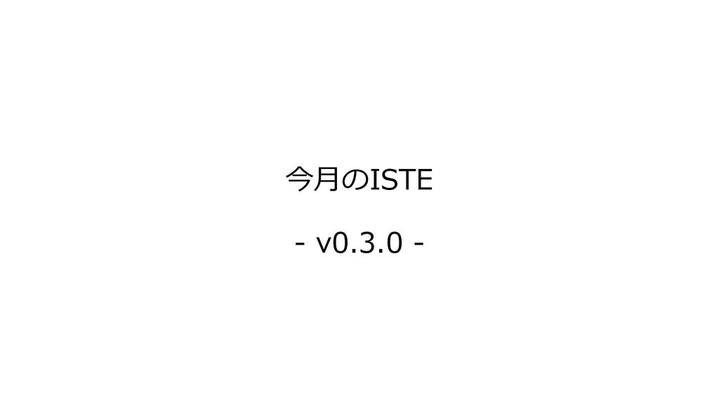 今月のISTE - v0.3.0 -