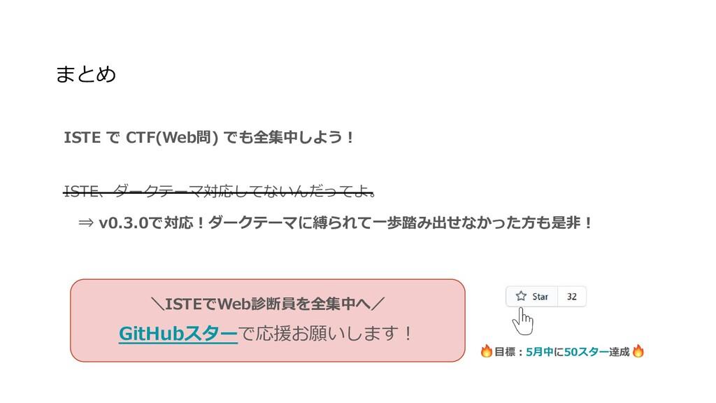 ISTE で CTF(Web問) でも全集中しよう! ISTE、ダークテーマ対応してないんだっ...