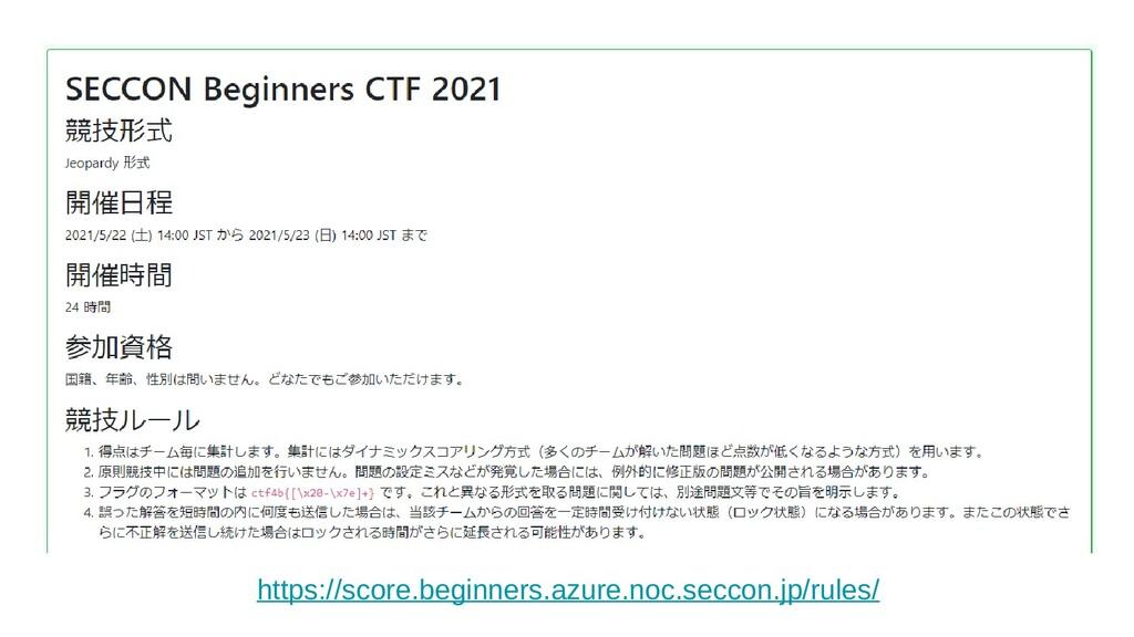 https://score.beginners.azure.noc.seccon.jp/rul...