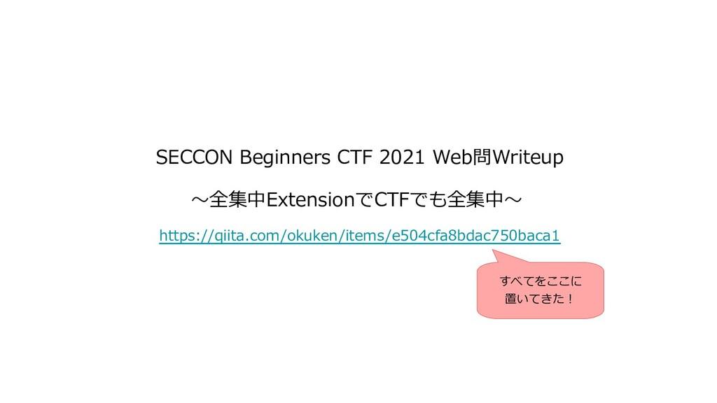SECCON Beginners CTF 2021 Web問Writeup ~全集中Exten...