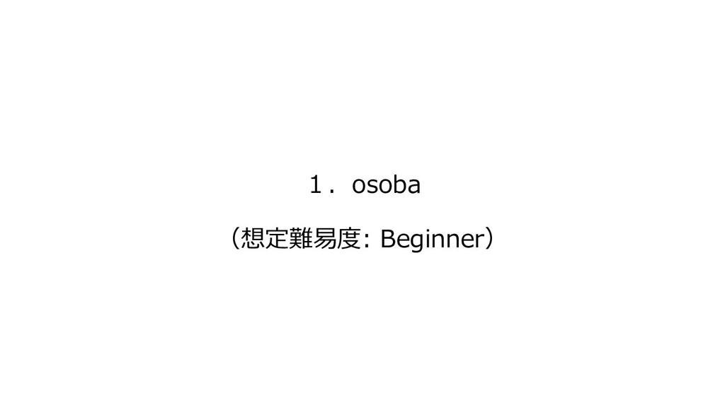 1.osoba (想定難易度: Beginner)