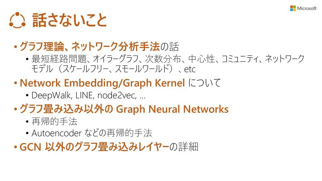 話さないこと • グラフ理論、ネットワーク分析手法の話 • 最短経路問題、オイラーグラフ、次数...