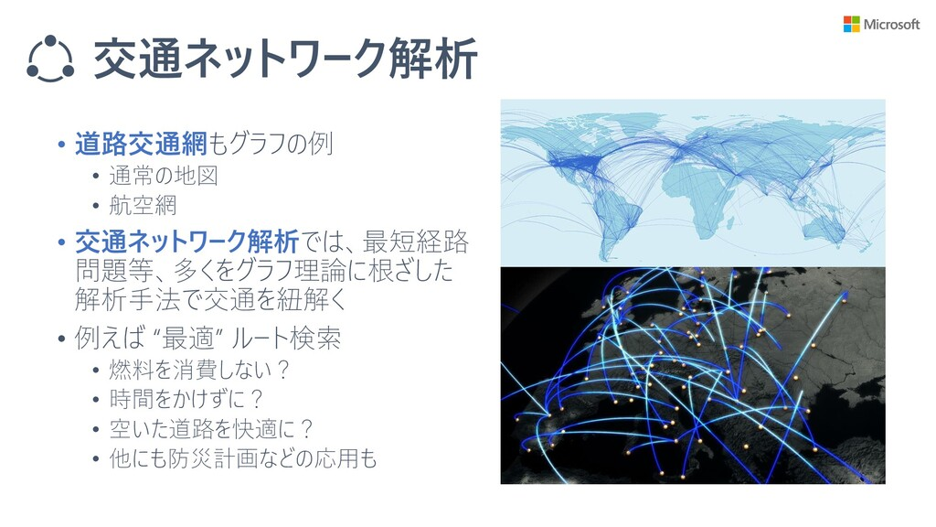 交通ネットワーク解析 • 道路交通網もグラフの例 • 通常の地図 • 航空網 • 交通ネットワ...
