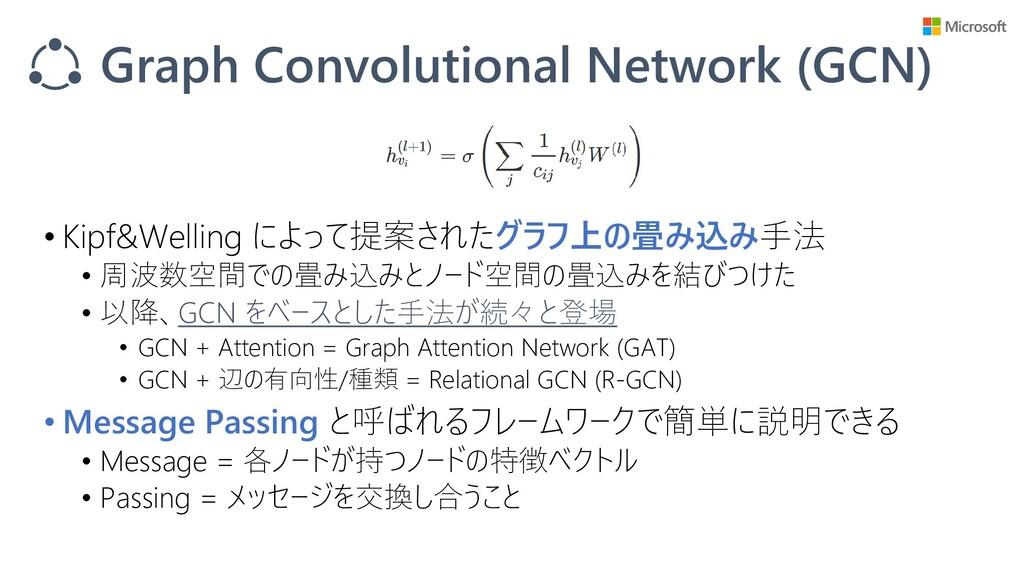Graph Convolutional Network (GCN) • Kipf&Wellin...