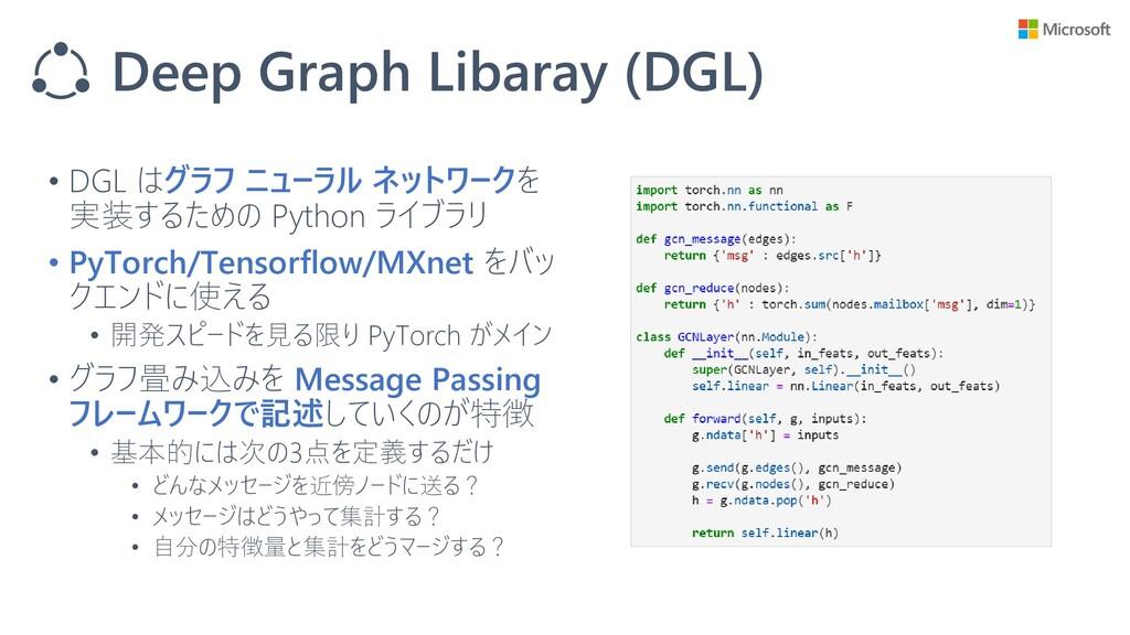 Deep Graph Libaray (DGL) • DGL はグラフ ニューラル ネットワー...