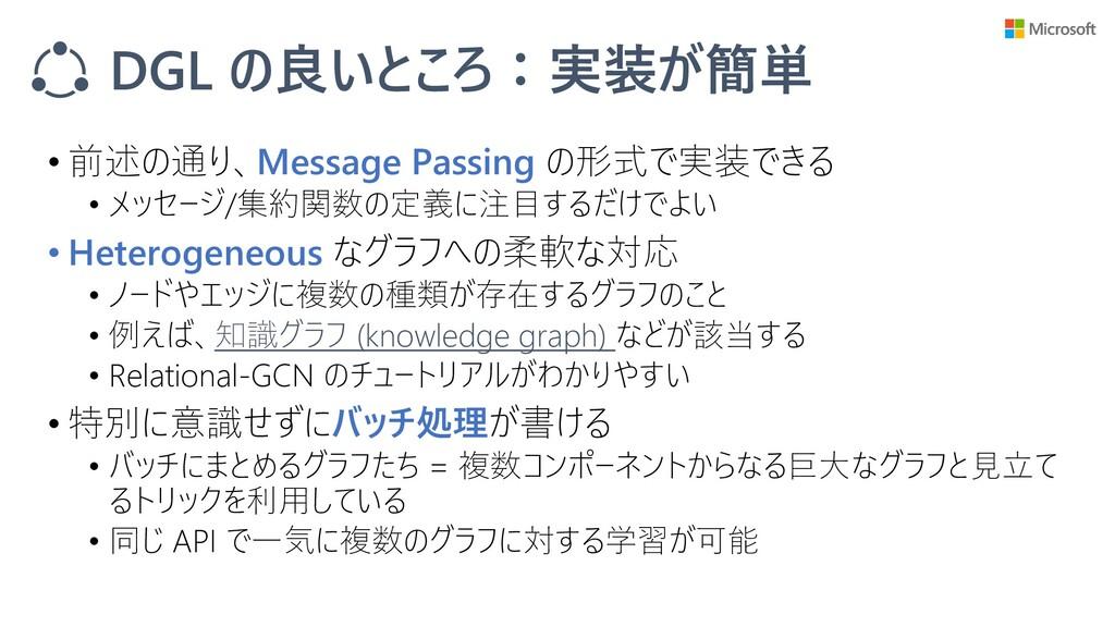 DGL の良いところ:実装が簡単 • 前述の通り、Message Passing の形式で実装...