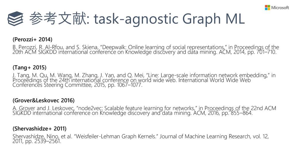 参考文献: task-agnostic Graph ML (Perozzi+ 2014) B....