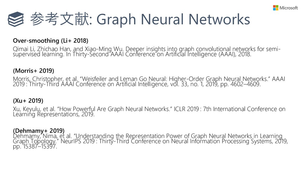 参考文献: Graph Neural Networks Over-smoothing (Li+...