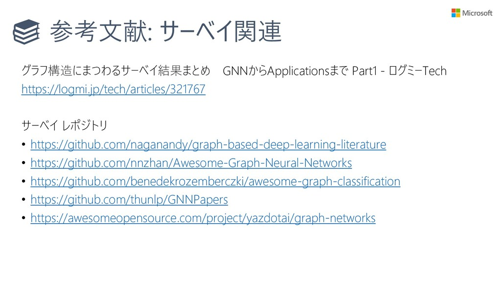 参考文献: サーベイ関連 グラフ構造にまつわるサーベイ結果まとめ GNNからApplicati...