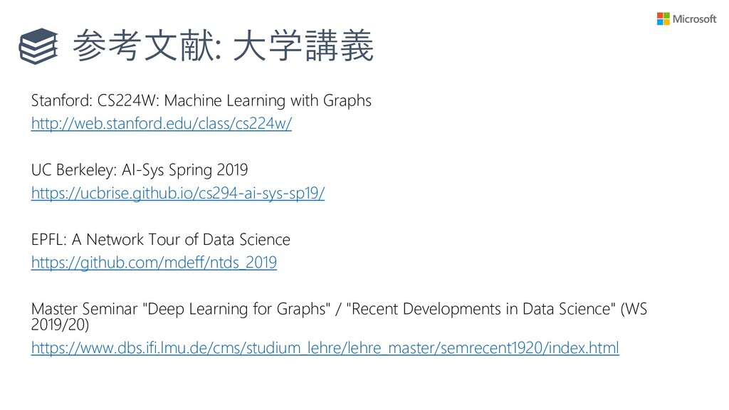 参考文献: 大学講義 Stanford: CS224W: Machine Learning w...