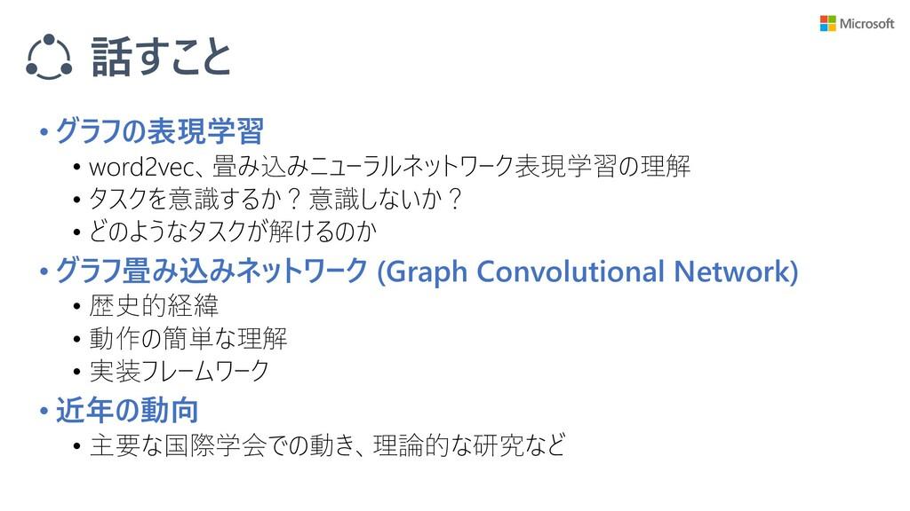 話すこと • グラフの表現学習 • word2vec、畳み込みニューラルネットワーク表現学習の...