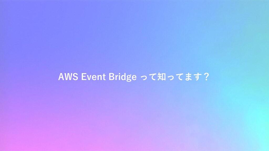AWS Event Bridge って知ってます?