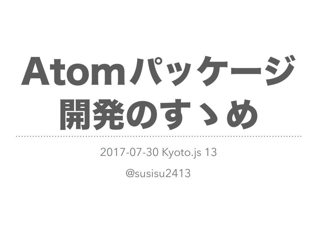 """""""UPNύοέʔδ ։ൃͷ͢ʍΊ 2017-07-30 Kyoto.js 13 @susis..."""