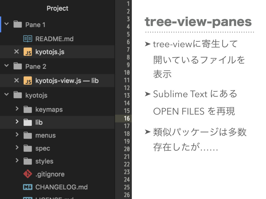 USFFWJFXQBOFT ➤ tree-viewʹدੜͯ͠ ։͍͍ͯΔϑΝΠϧΛ දࣔ...
