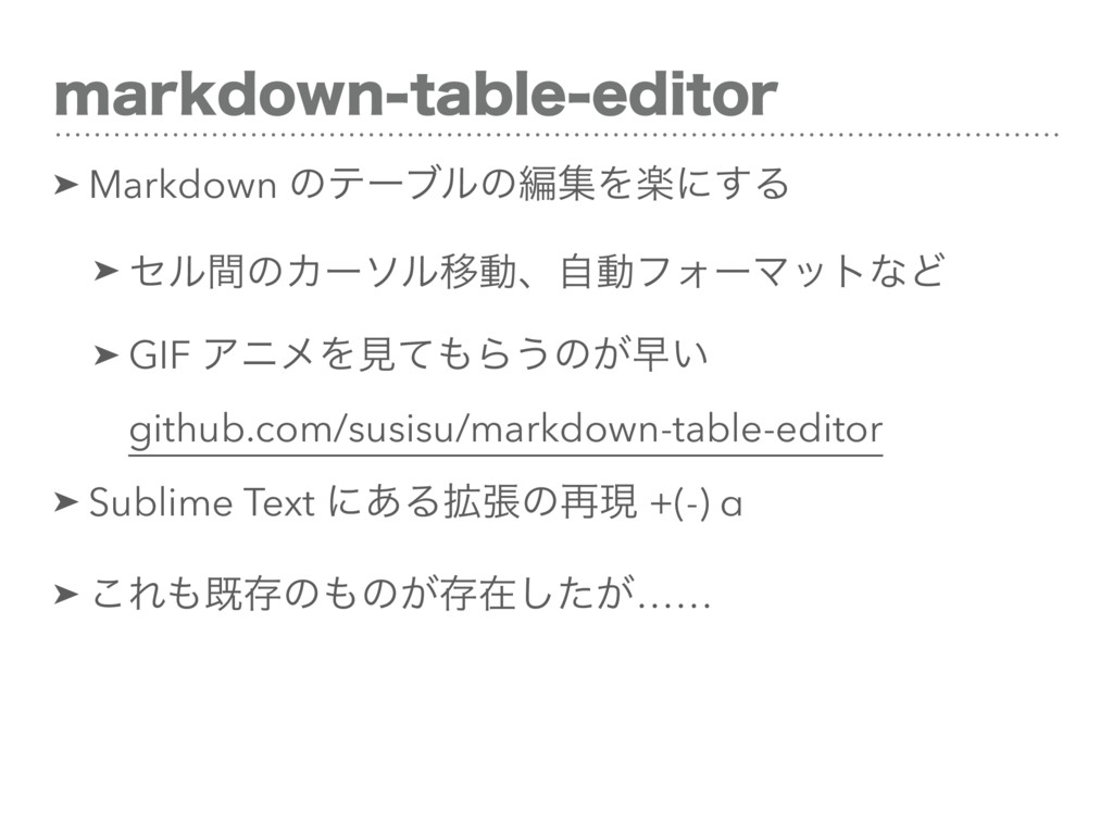 NBSLEPXOUBCMFFEJUPS ➤ Markdown ͷςʔϒϧͷฤूΛָʹ͢Δ ...