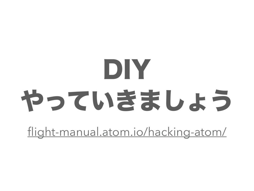 %*: ͍͖ͬͯ·͠ΐ͏ flight-manual.atom.io/hacking-ato...
